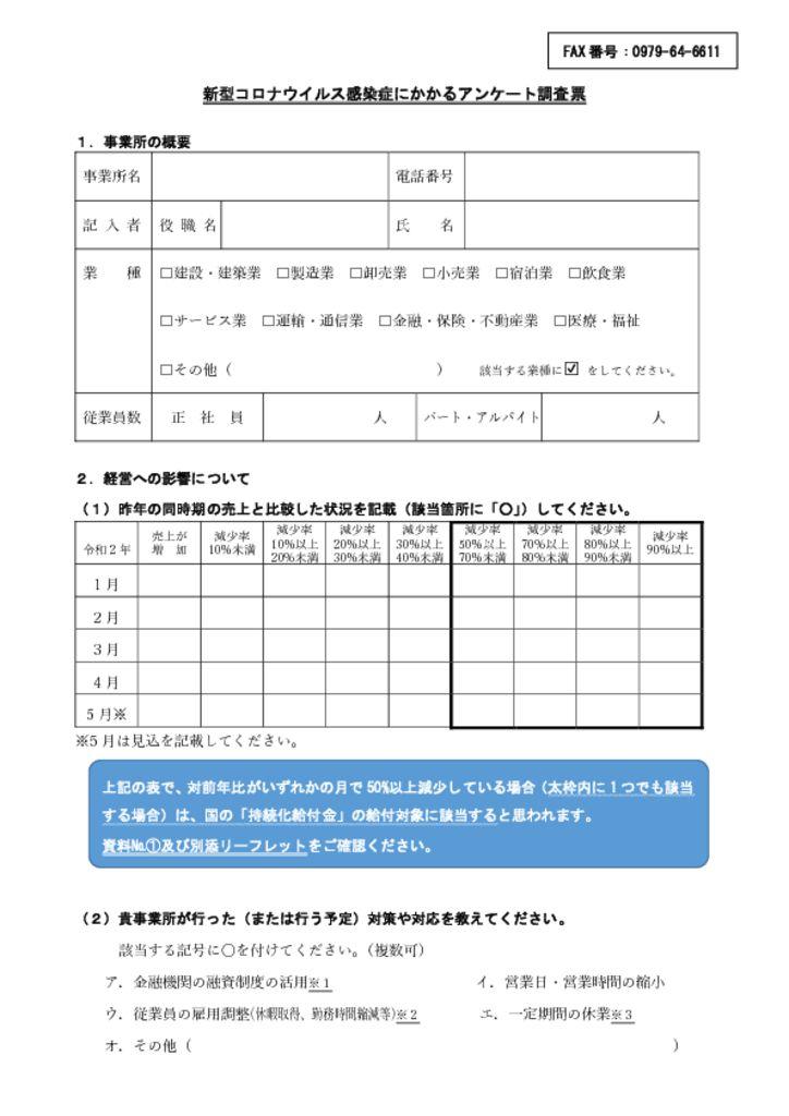 ①_R02.5.1_支援制度のお知らせ、アンケートのサムネイル