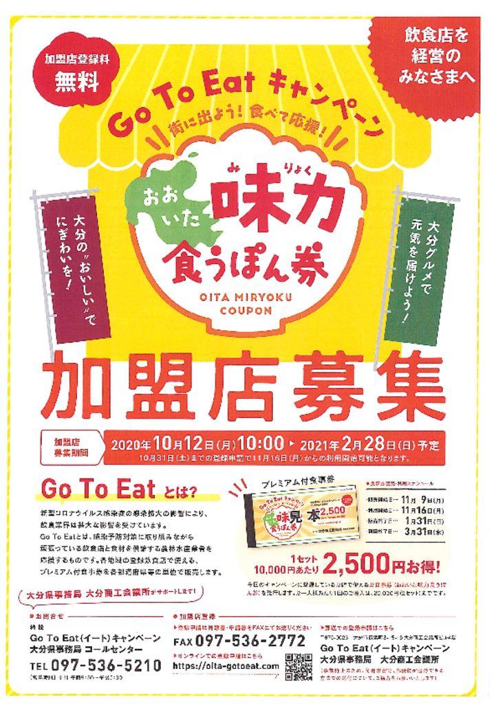 添付③GoTo Eat キャンペーン チラシのサムネイル
