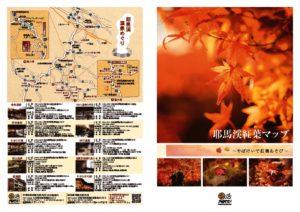 耶馬渓紅葉マップ2018_オモテ面のサムネイル