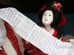 「万年願の芝居」 デジ吉 様(2014年12月)