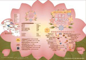 豊前豊後 周遊花MAP