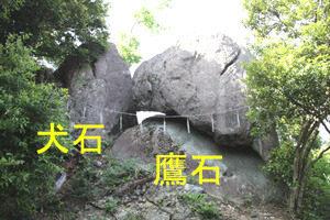八面山 金色の鷹石・犬石