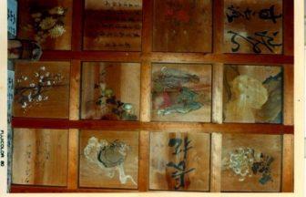 光円寺の格天井書画