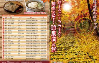 koyo_pamphletのサムネイル