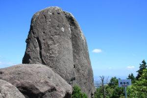 八面山 和与石