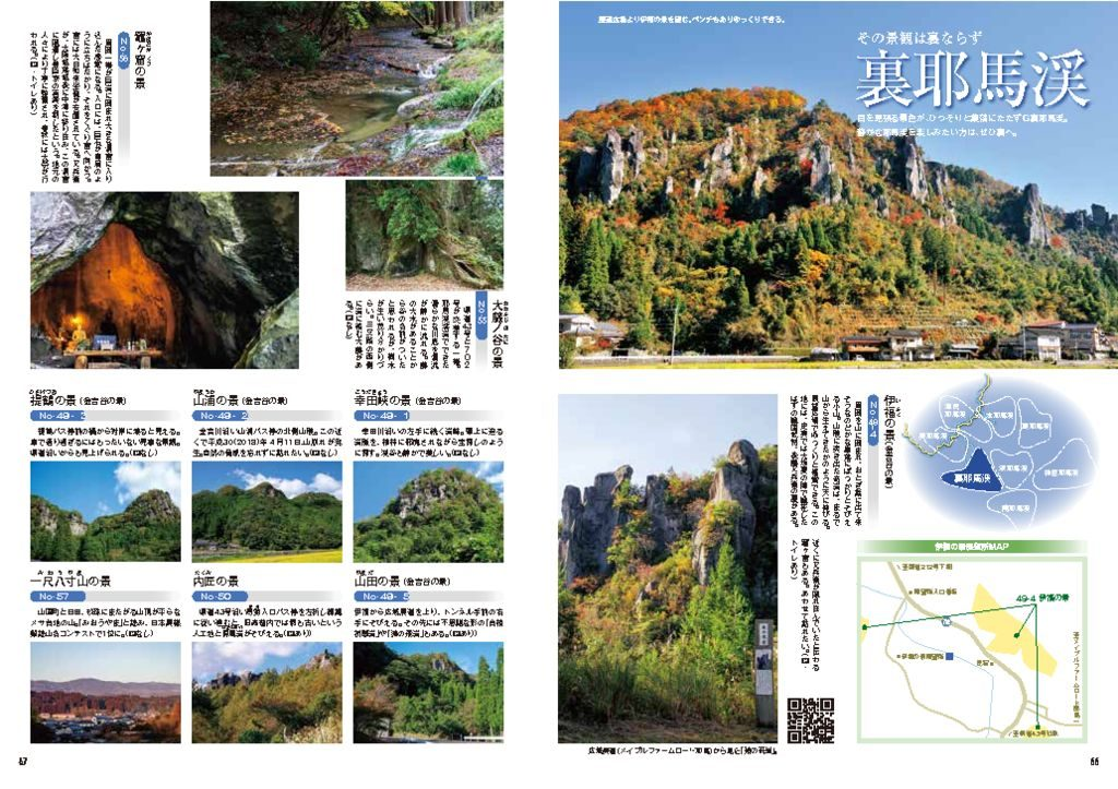 yabakei_guide_13-17のサムネイル
