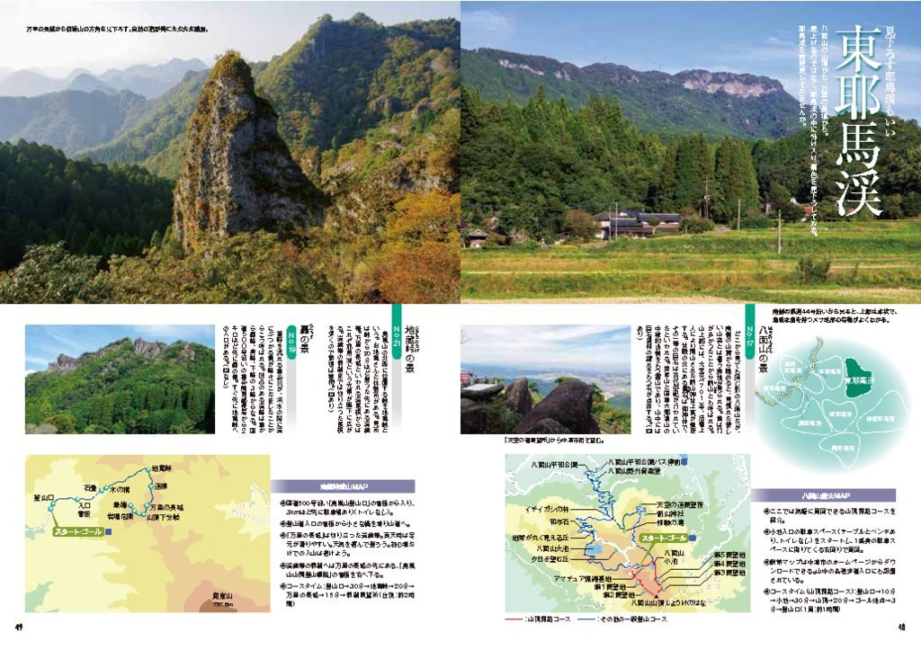yabakei_guide_4-8のサムネイル